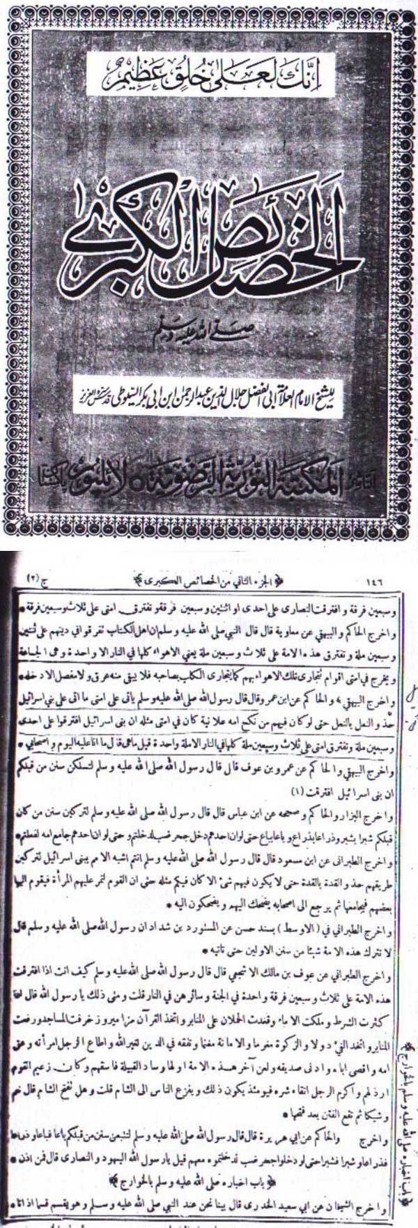 The doctrine of Imamate from the Qur'an