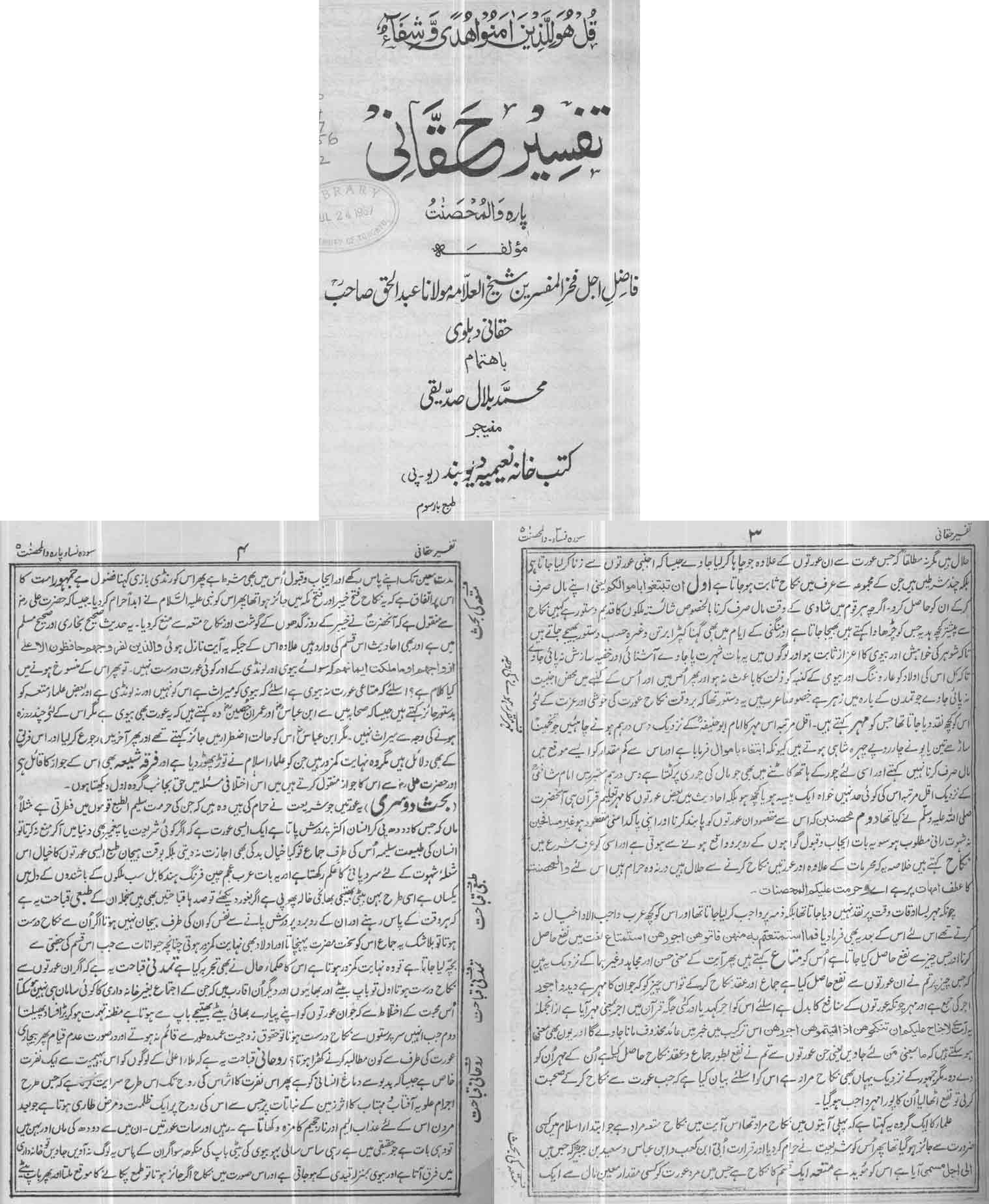 Quranic evidences for the legitimacy of Mut'ah