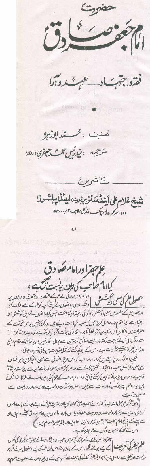 The Doctrine of Imamate from a Shi'a perspective (Part III)