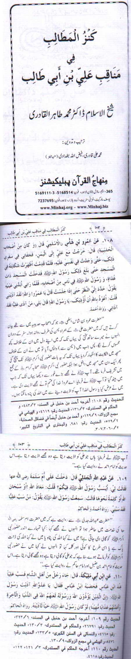 The doctrine of Imamate from a Shi     a perspective  Part IV
