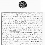 Tafseer Al-Kabeer, Page 424, By Mohammad Fakhr ud-Din Razi