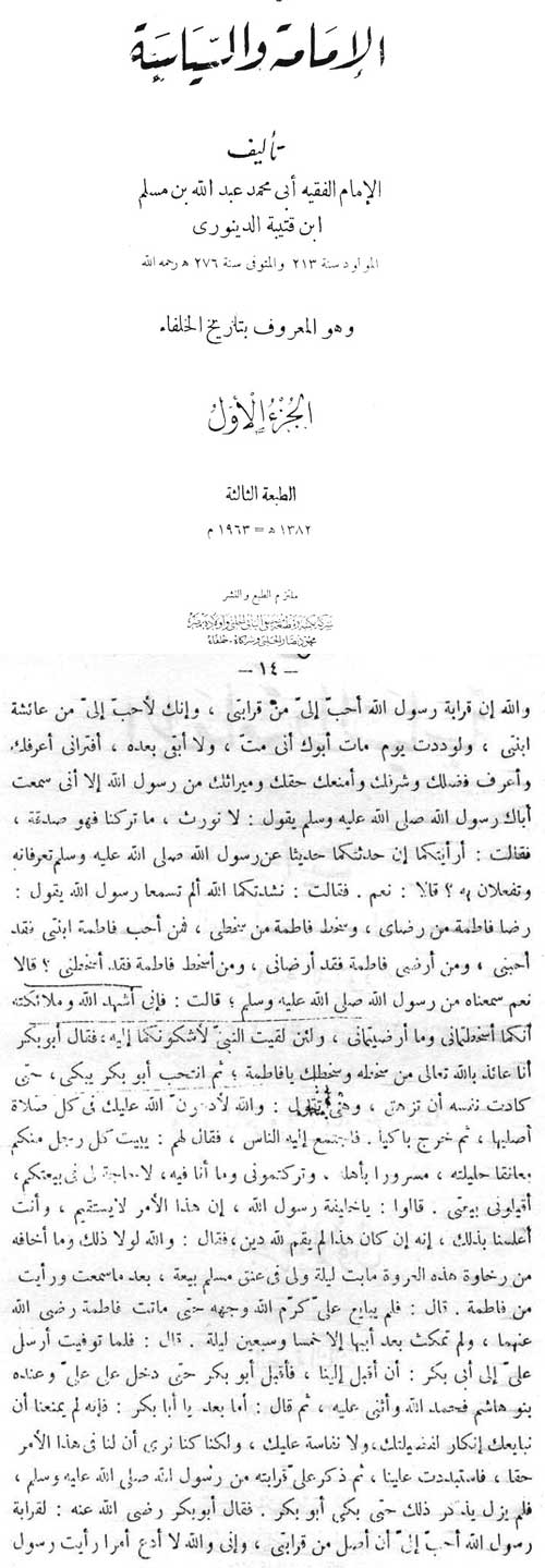 Sayyida Fatima (as)'s response to the confiscation of Fadak